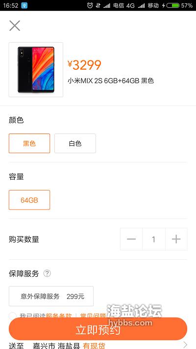 Screenshot_2018-05-09-16-52-43-208_com.xiaomi.shop.png