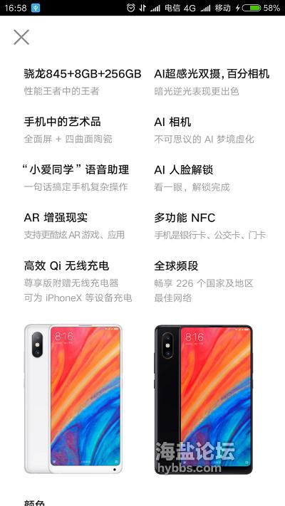 Screenshot_2018-05-09-16-58-46-393_com.xiaomi.shop.png