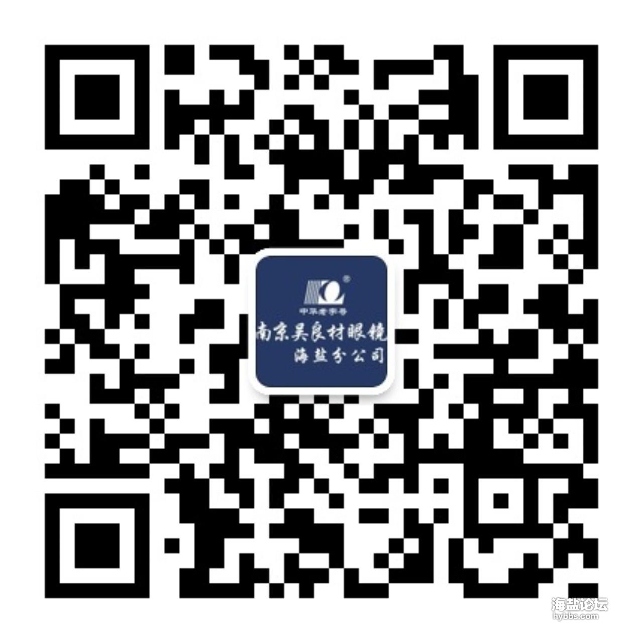 南京吴良材公众号.jpg