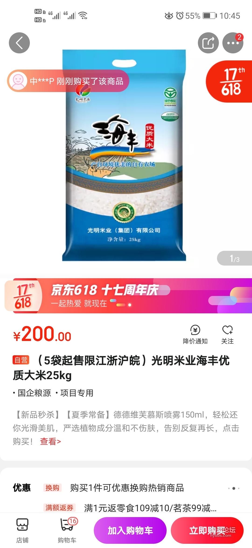 Screenshot_20200521_224534_com.jingdong.app.mall.jpg